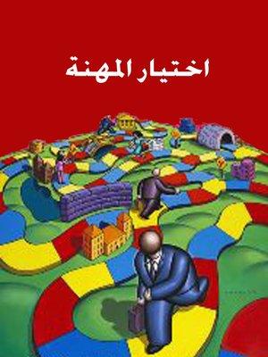 cover image of اختيار المهنة