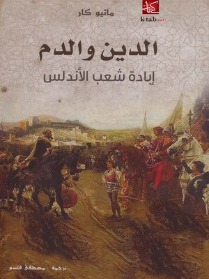 cover image of الدين والدم