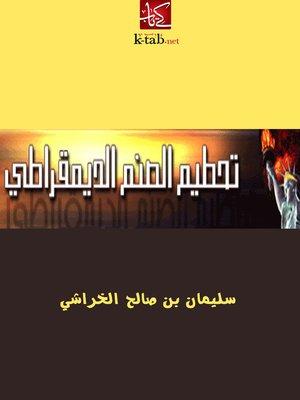 cover image of تحطيم الصنم الديمقراطي