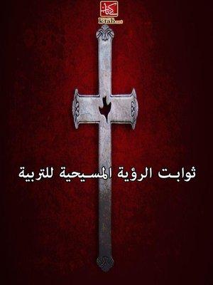 cover image of ثوابت الرؤية المسيحية للتربية
