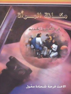 cover image of مكانة المرأة في العهد الجديد