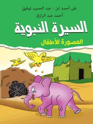 cover image of السيرة النبوية المصورة للأطفال