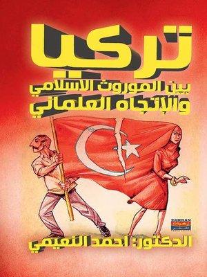 cover image of تركيا بين الموروث الإسلامي والإتجاه العلماني