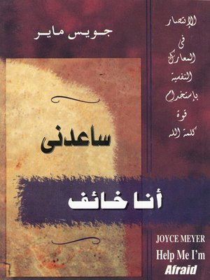 cover image of ساعدنى انا خائف