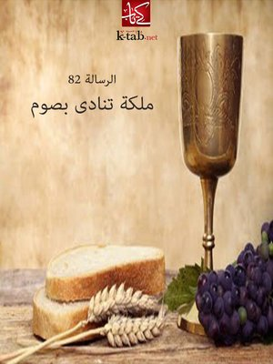 cover image of ملكة تنادى بصوم