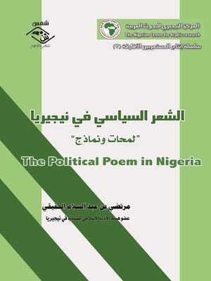 cover image of الشعر السياسي فى نيجيريا