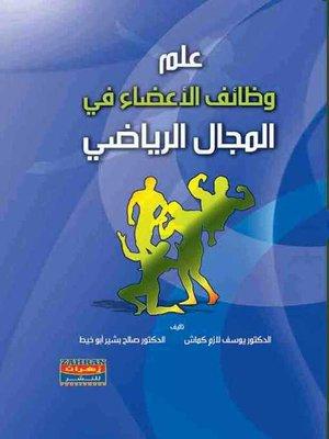 cover image of علم وظائف الأعضاء في المجال الرياضي
