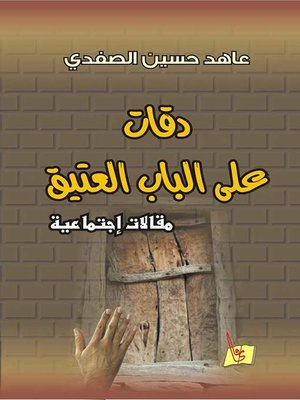 cover image of دقات علي الباب العتيق