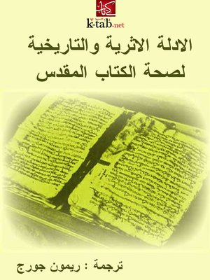 cover image of الادلة الاثرية والتاريخية لصحة الكتاب المقدس