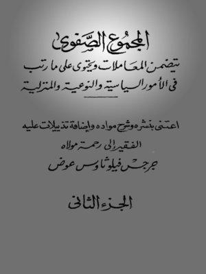 cover image of لورنس الحقيقة والأكذوبة