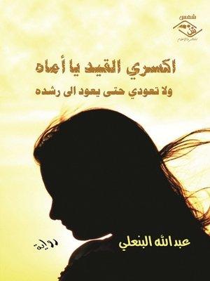 cover image of اكسري القيد يا أماه