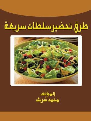 cover image of طرق تحضير سلطات سريعة