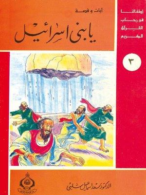cover image of أطفالنا فى رحاب القرآن الكريم - (3)يا بنى اسرائيل