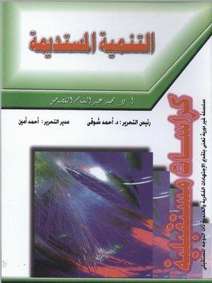 cover image of التنمية المستديمة