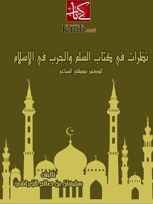 "cover image of نظرات فى كتاب "" نظام السلم والحرب فى الاسلام """