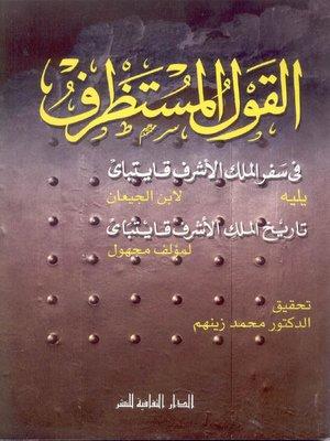 cover image of القول المستظرف في سفر الملك الأشرف قايتباي