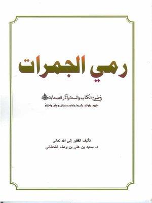 cover image of رمي الجمرات في ضوء الكتاب والسنة وآثار الصحابة