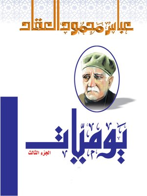 cover image of يوميات