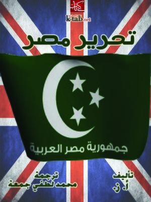 cover image of تحرير مصر