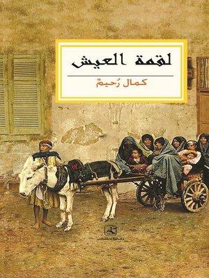 cover image of لقمة العيش