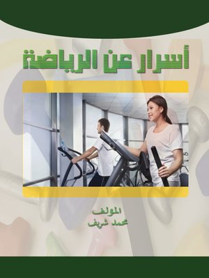 cover image of اسرار الرياضة
