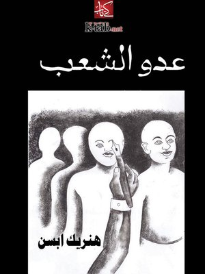 cover image of عدو الشعب