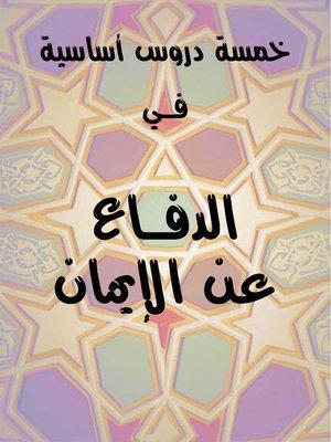 cover image of خمسة دروس اساسية في الدفاع عن الايمان