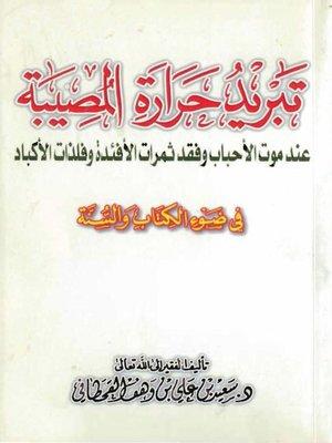 cover image of تبريد حرارة المصيبة عند موت الأحباب وفقد ثمرات الأفئدة وفلذات الأكباد
