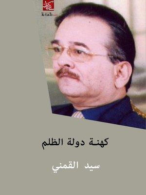 cover image of كهنة دولة الظلم
