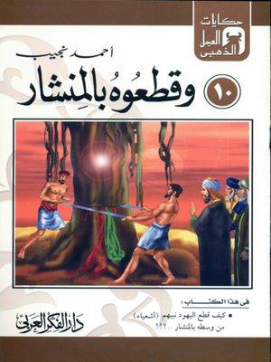 cover image of (10)و قطعوه بالمنشار