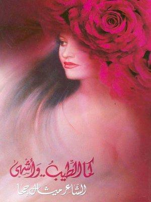 cover image of كما أطيب وأشهى