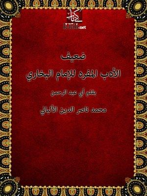cover image of ضعيف الأدب المفرد للإمام البخارى