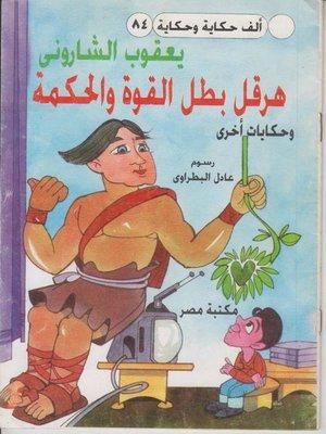 cover image of هرقل بطل القوة و الحكمة