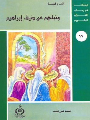 cover image of (66)ونبئهم عن ضيف إبراهيم