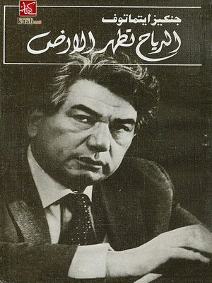 cover image of الرياح تطهر الارض