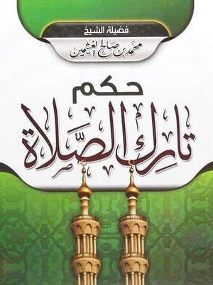 cover image of حكم تارك الصلاة