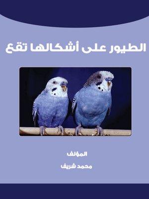cover image of الطيور على أشكالها تقع