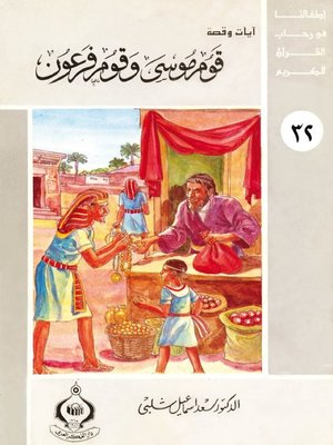 cover image of أطفالنا فى رحاب القرآن الكريم - (32)قوم موسى وقوم فرعون