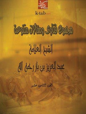 cover image of مجموع فتاوى ومقالات متنوعة الجزء الثامن عشر