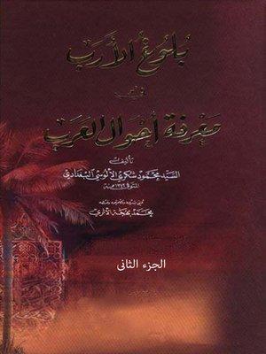 cover image of بلوغ الأرب في معرفة احوال العرب الجزء الثانى