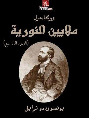 cover image of ملايين النورية