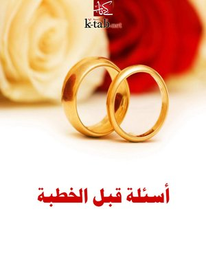 cover image of أسئلة قبل الخطبة