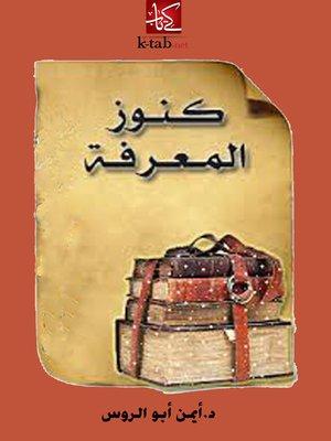 cover image of كنوز المعرفة