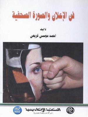 cover image of فن الإعلان و الصورة الصحفية