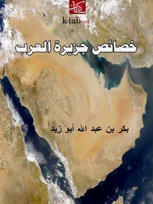cover image of خصائص جزيرة العرب