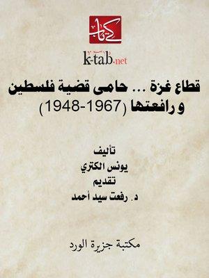 cover image of قطاع غزة حامي قضية فلسطين ورافعتها