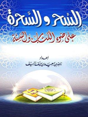 cover image of السحر و السحرة في ضوء الكتاب و السنة