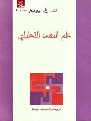 cover image of علم النفس التحليلى