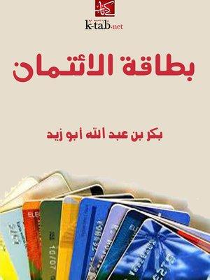 cover image of بطاقة الائتمان