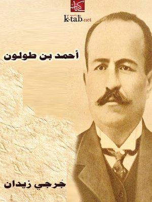 cover image of أحمد بن طولون